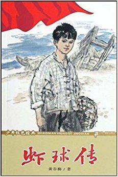 少年红色经典:虾球传