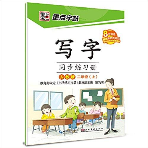 墨点字帖·(2015)写字同步练习册:2年级(上)(人教版)(附彩色作品页)