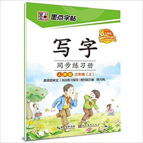 墨点字帖·(2015)写字同步练习册:3年级(上)(人教版)(附彩色作品页)