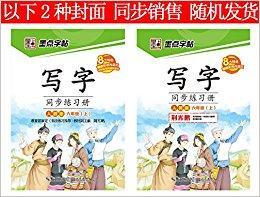 墨点字帖·(2015)写字同步练习册:6年级(上)(人教版)(附彩色作品页)