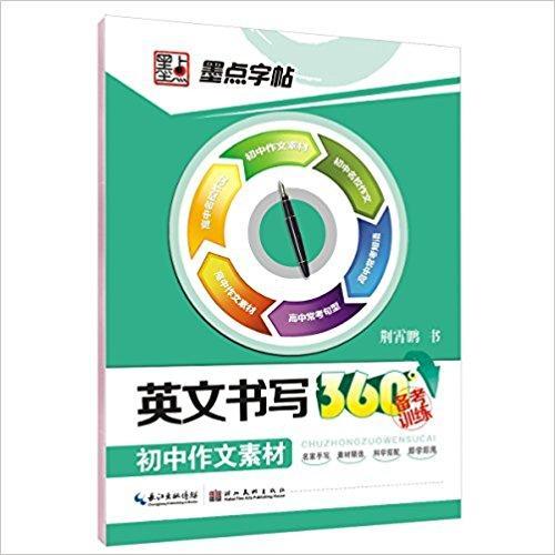 墨点字帖·英文书写360°备考训练:初中作文素材