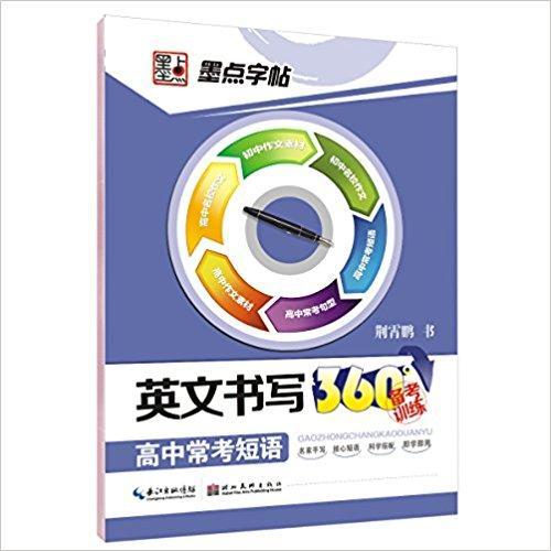 墨点字帖·英文书写360°备考训练:高中常考短语