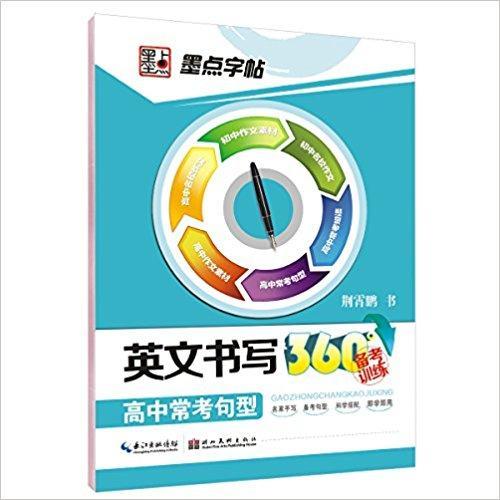 墨点字帖·英文书写360°备考训练:高中常考句型