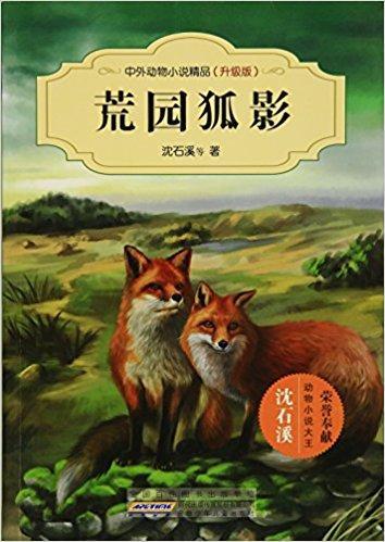 荒园狐影(升级版) / 中外动物小说精品