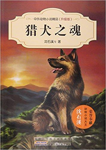 中外动物小说精品:猎犬之魂(升级版)
