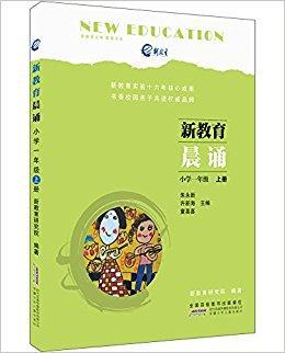 新教育晨诵:小学一年级(上册)