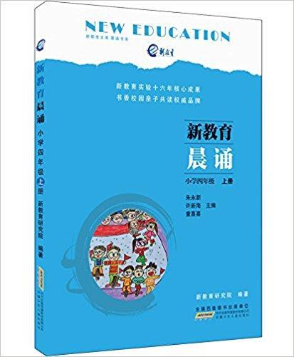 新教育晨诵:小学四年级(上册)