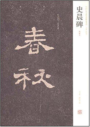 中国历代名碑名帖精选系列:史晨碑(明拓本)(春秋)