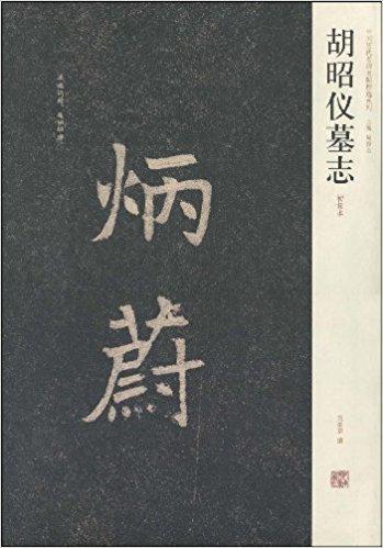 胡昭仪墓志(初拓本)