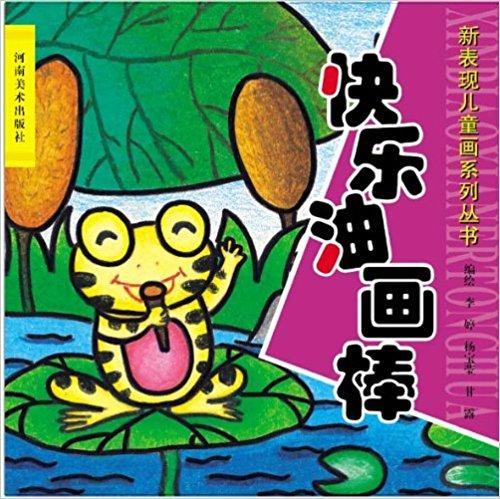 新表现儿童画系列丛书:快乐油画棒