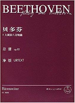 路德维希?凡?贝多芬F大调第八交响曲(总谱OP.93)