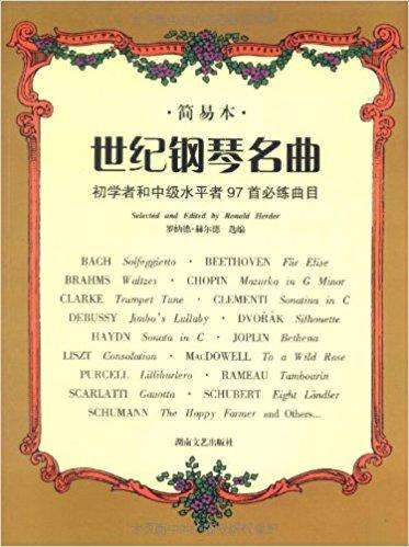 世纪钢琴名曲:初学者和中级水平者97者必练曲目(简易本)