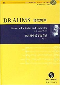 勃拉姆斯D大调小提琴协奏曲:Op.77(附光盘奥伊伦堡CD+总谱)