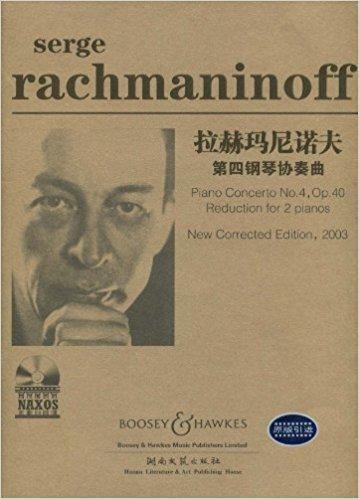 拉赫玛尼诺夫第四钢琴协奏曲(原版引进)(附CD光盘1张)