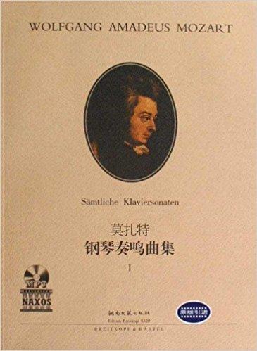 莫扎特钢琴奏鸣曲集1(原版引进)(附光盘)