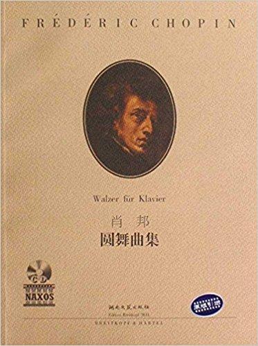 肖邦圆舞曲集(原版引进)(附光盘)