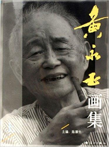 黄永玉画集(上下)