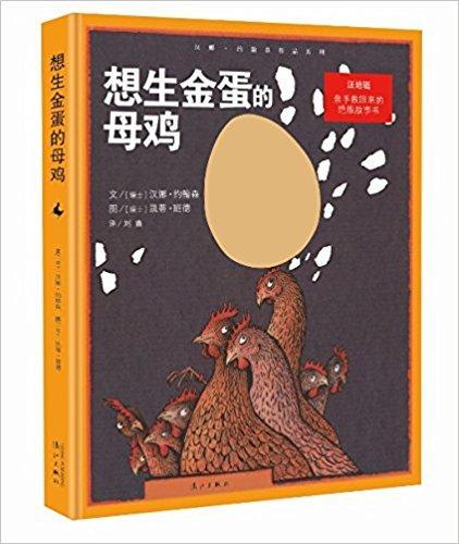 汉娜·约翰森作品系列:想生金蛋的母鸡