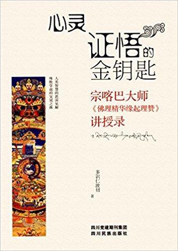 心灵证悟的金钥匙:宗喀巴大师《佛理精华缘起理赞》讲授录(汉文、藏文)