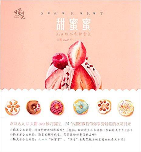 甜蜜蜜:ava的水彩甜食记(附大海报1张+精美卡片2张)