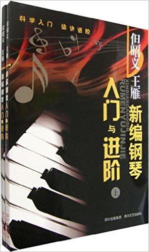 但昭义?王雁新编钢琴入门与进阶(上下册)