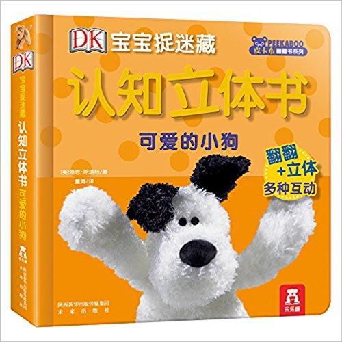 DK宝宝捉迷藏认知立体书:可爱的小狗