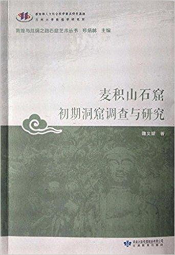 麦积山石窟初期洞窟调查与研究 / 敦煌与丝绸之路石窟艺术丛书