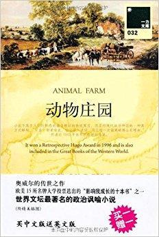 一力文库032:动物庄园(附赠《动物庄园》英文版1本)