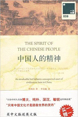 一力文库039:中国人的精神(附赠《中国人的精神》英文版1本)