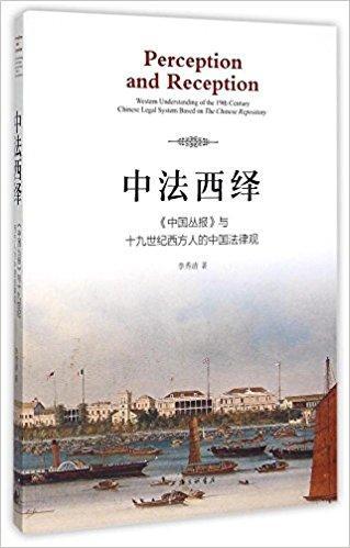 中法西绎:《中国丛报》与十九世纪西方人的中国法律观)