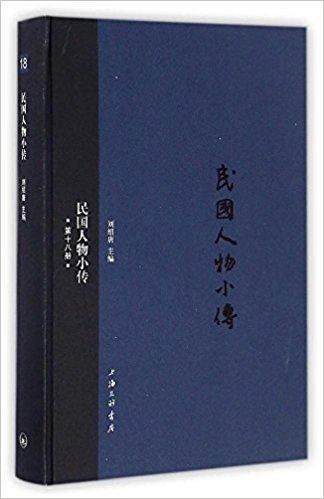 民国人物小传(第十八册)