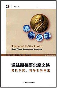 通往斯德哥尔摩之路:诺贝尔奖、科学和科学家