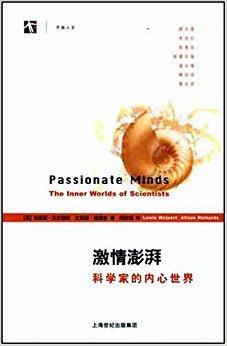 激情澎湃:科学家的内心世界
