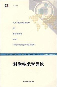 科学技术学导论