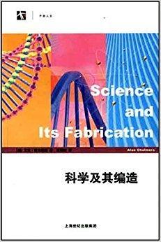 科学及其编造