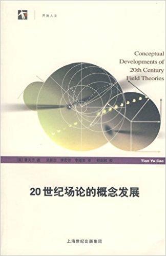 20世纪场论的概念发展