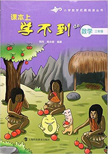 小学科学拓展阅读丛书:课本上学不到的数学(3年级)