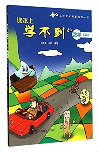 小学数学拓展阅读丛书:课本上学不到的数学(五年级)