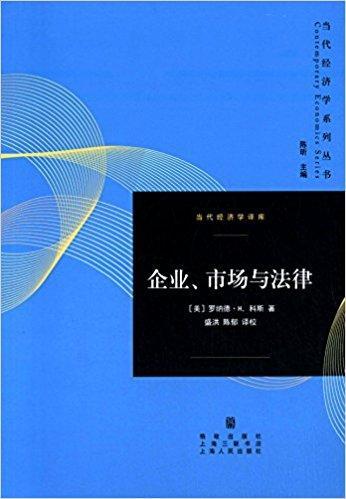 当代经济学系列丛书:企业、市场与法律