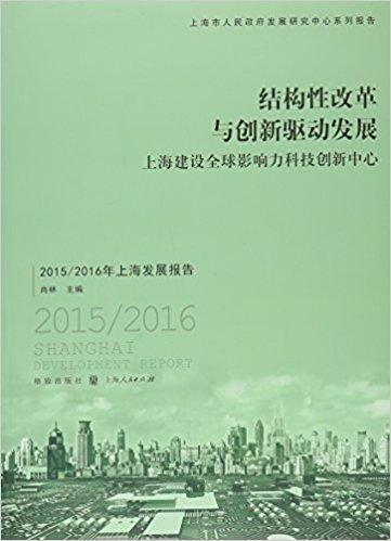 结构性改革与创新驱动发展·上海建设全球影响力科技创新中心:2015-2016年上海发展报告