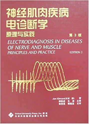 神经肌肉疾病电诊断学原理与实践(第3版)