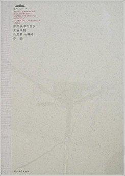中国美术馆当代名家系列作品集(书法卷):李松