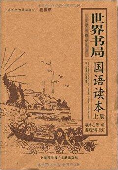 世界书局国语读本(上下)(小学初级学生用)