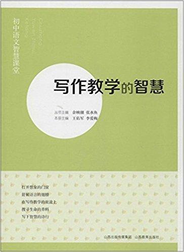 写作教学的智慧 / 初中语文智慧课堂