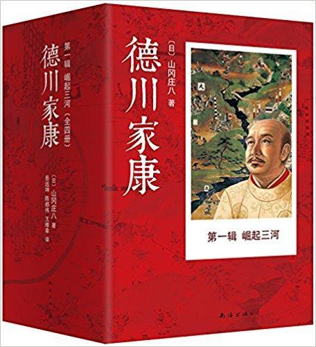 德川家康(第1辑):崛起三河(套装共4册)