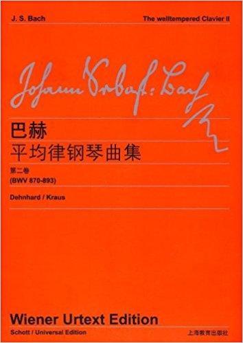 巴赫平均律钢琴曲集(第2卷)