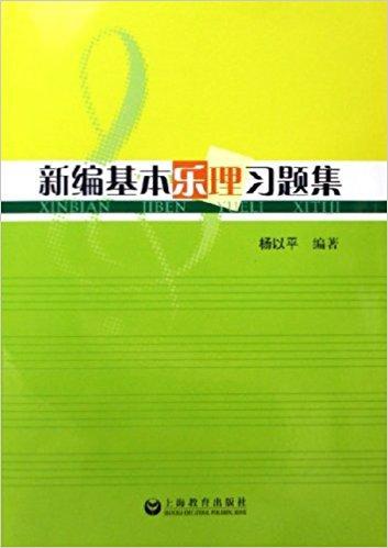 新编基本乐理习题集