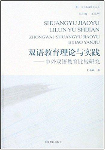双语教育理论与实践:中外双语教育比较研究