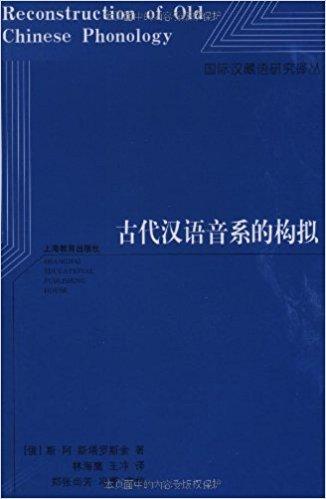 古代汉语音系的构拟