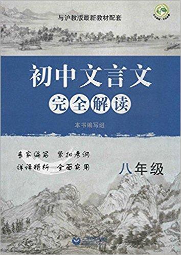初中文言文完全解读(八年级)
